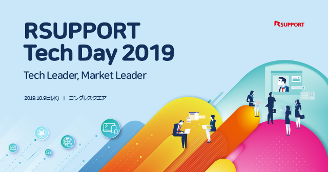 Rsupport_TechDay_2019.png